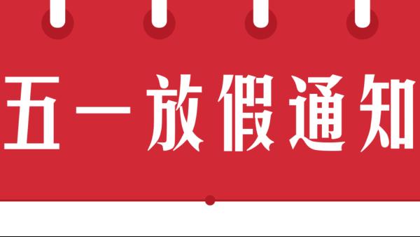 2020国丰塑业五一劳动节放假通知