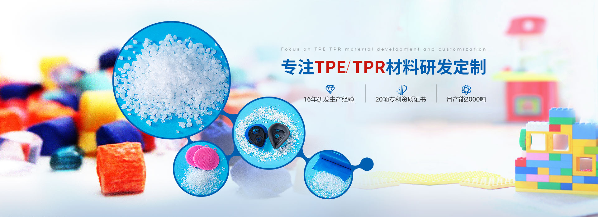 国丰-专注TPE/TPR材料研发定制