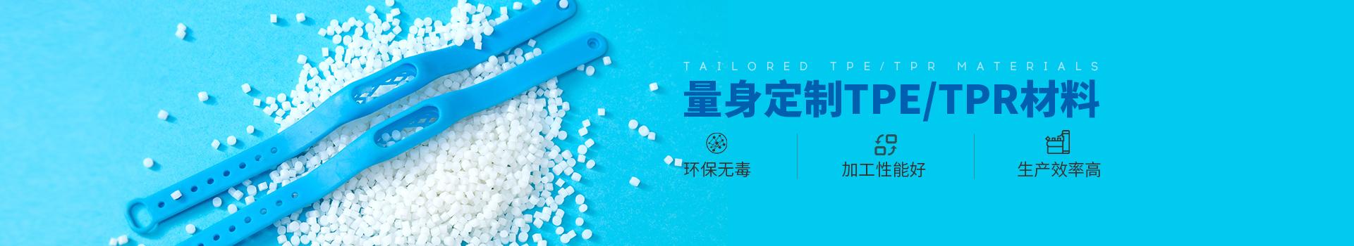 国丰-量身定制TPE/TPR材料