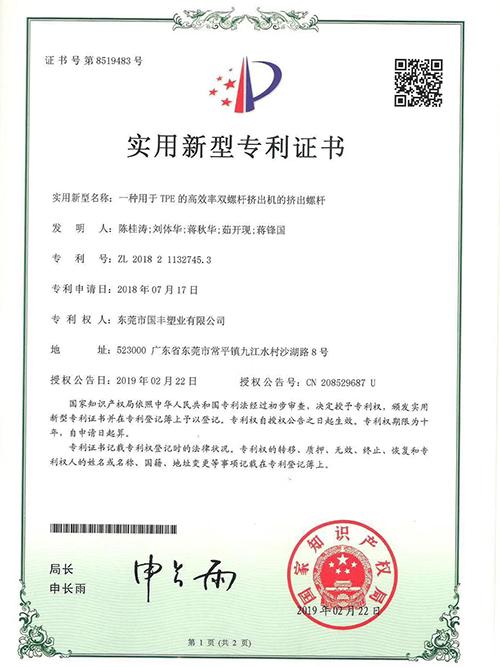 国丰-挤出螺杆专利证书