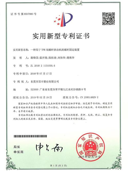 国丰-螺杆固定装置专利证书