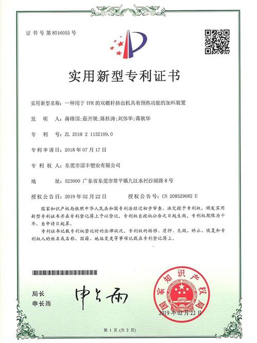国丰-加料装置专利证书