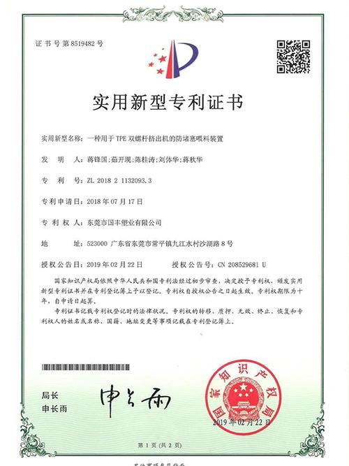 国丰-喂料装置专利证书