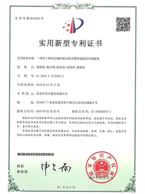 冷凝装置专利证书