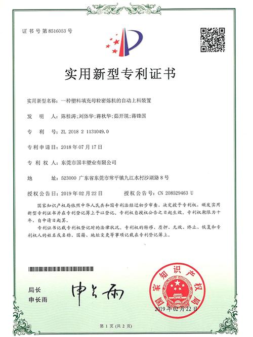 国丰-自动上料装置专利证书